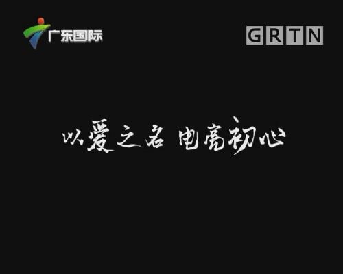 [2019-12-10]一派微视频:以爱之名 电亮初心