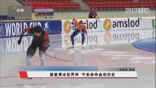 速度滑冰世界杯 宁忠岩夺金创历史