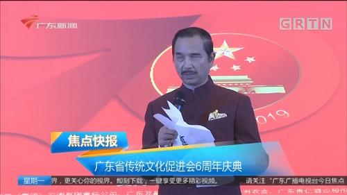 广东省传统文化促进会6周年庆典