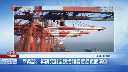 商务部:将研究制定跨境服务贸易负面清单