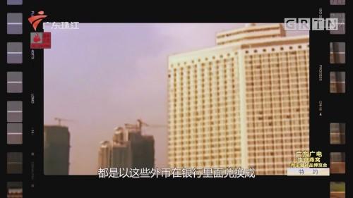 国币春秋七十载(二)