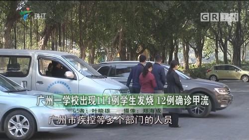 广州一学校出现114例学生发烧 12例确诊甲流