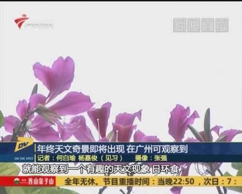 (DV现场)年终天文奇景即将出现 在广州可观察到