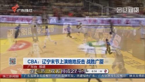 CBA:辽宁末节上演绝地反击 战胜广厦