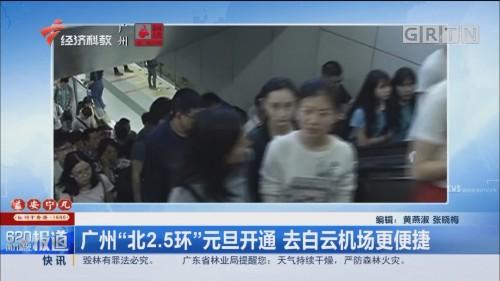 """广州""""北2.5环""""元旦开通 去白云机场更便捷"""