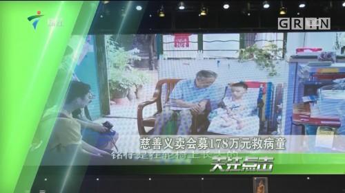 慈善义卖会募178万元救病童