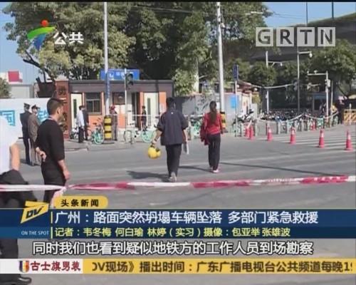 广州:路面突然坍塌车辆坠落 多部门紧急救援
