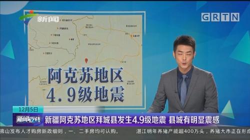 新疆阿克苏地区拜城县发生4.9级地震 县城有明显震感