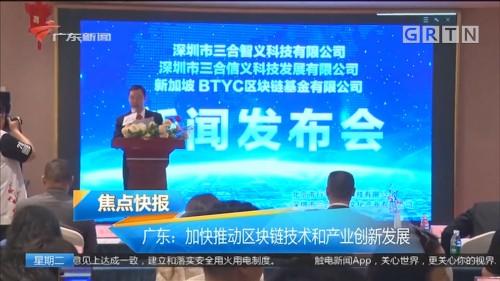 广东:加快推动区块链技术和产业创新发展