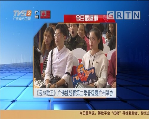 今日最盛事 《我4K歌王》广佛挑战赛第二季晋级赛广州举办