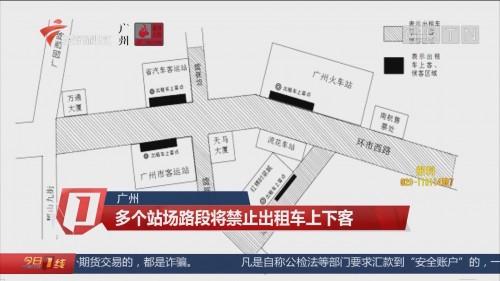 广州 多个站场路段将禁止出租车上下客