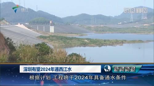 深圳有望2024年通西江水