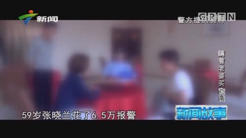 [HD][2019-12-06]新闻故事:瞒着老婆买到宝贝