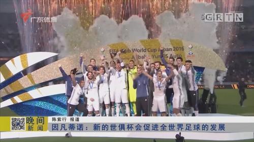 因凡蒂诺:新的世俱杯会促进全世界足球的发展