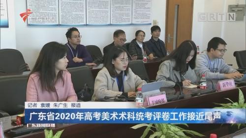 广东省2020年高考美术术科统考评卷工作接近尾声