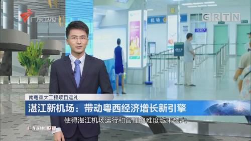 湛江新机场:带动粤西经济增长新引擎