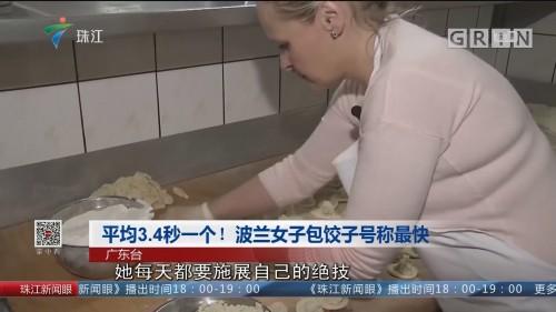 平均3.4秒一个!波兰女子包饺子号称最快