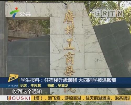 (DV现场)学生报料:住宿楼升级装修 大四同学被逼搬离