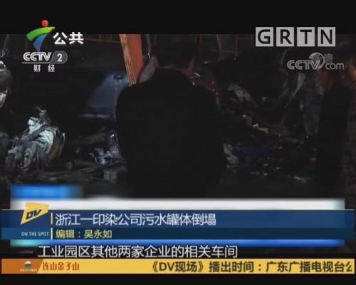 (DV现场)浙江一印染公司污水罐体倒塌