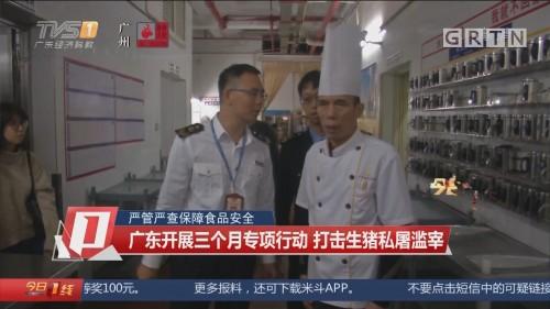 严管严查保障食品安全:广东开展三个月专项行动 打击生猪私屠滥宰