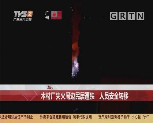 清远 木材厂失火周边民居遭殃 人员安全转移