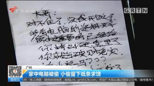 广州:家中电脑被偷 小偷留下纸条求饶