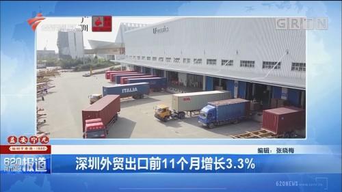 深圳外贸出口前11个月增长3.3%