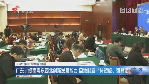 """广东:提高粤东西北创新发展能力 因地制宜""""补短板、强弱项"""""""