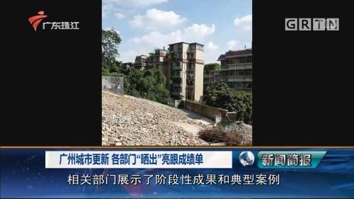 """广州城市更新 各部门""""晒出""""亮眼成绩单"""