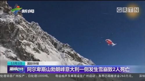 阿尔卑斯山勃朗峰意大利一侧发生雪崩致2人死亡