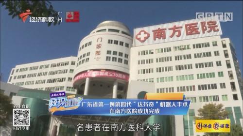 """[HD][2019-12-13]经视健康+:广东省第一例第四代""""达芬奇""""机器人手术在南方医院成功完成"""