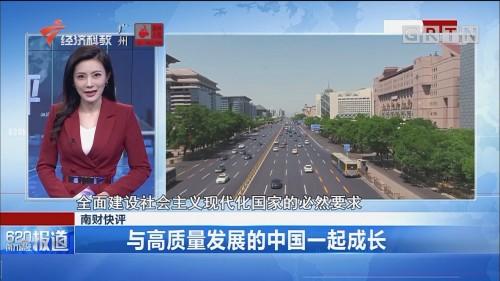 南财快评:与高质量发展的中国一起成长