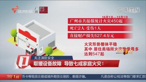 关注消防安全:取暖设备故障 导致七成家庭火灾!