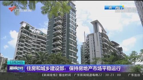住房和城乡建设部:保持房地产市场平稳运行
