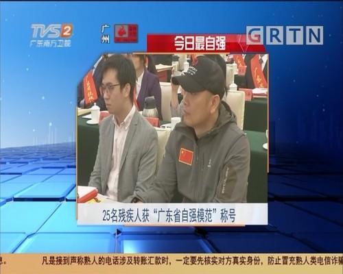 """今日最自强 25名残疾人获""""广东省自强模范""""称号"""