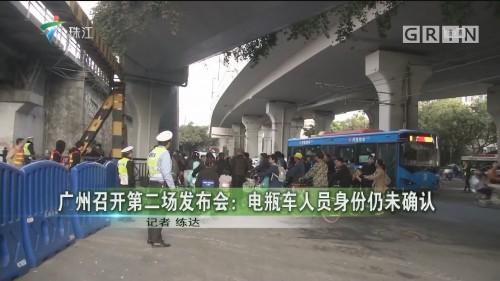 广州召开第二场发布会:电瓶车人员身份仍未确认