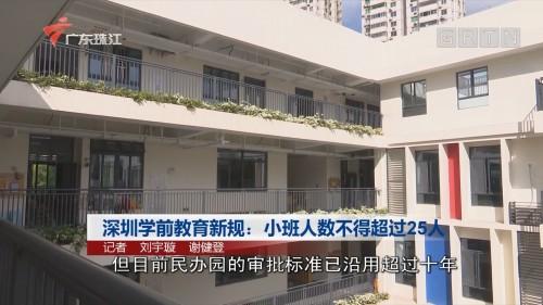 深圳学前教育新规:小班人数不得超过25人