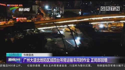 广州大道北地陷区域四台吊臂运输车同时作业 正局部回填