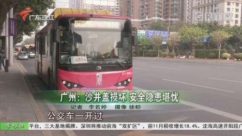 广州:沙井盖损坏 安全隐患堪忧