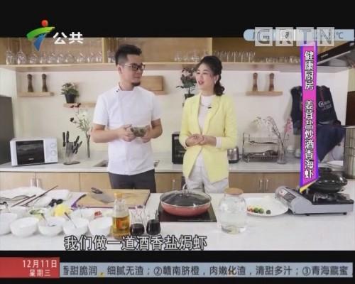 健康厨房:姜茸盐炒酒香海虾