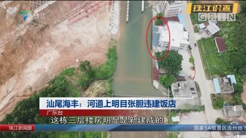 汕尾海丰:河道上明目张胆违建饭店