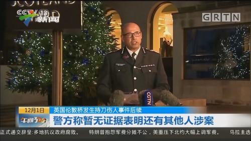 英国伦敦桥发生持刀伤人事件后续:警方称暂无证据表明还有其他人涉案