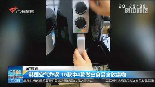 空气炸锅 韩国空气炸锅 10款中4款做出食品含致癌物