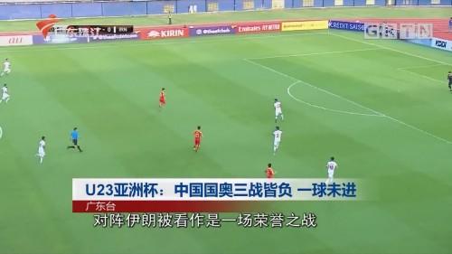 U23亚洲杯:中国国奥三战皆负 一球未进
