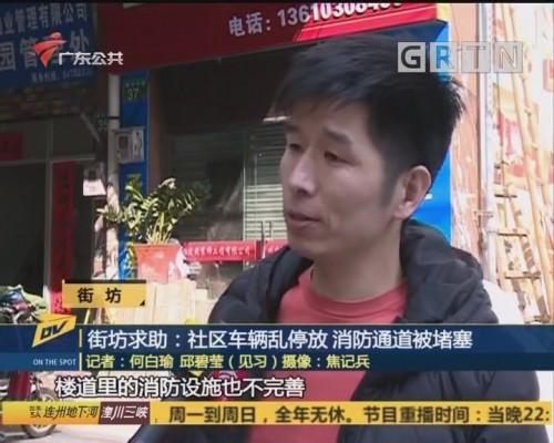 (DV现场)街坊求助:社区车辆乱停放 消防通道被堵塞