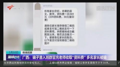 """广西:骗子潜入班群冒充老师收取""""资料费""""多名家长被骗"""