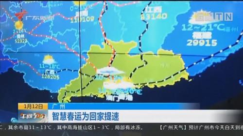 广州:智慧春运为回家提速