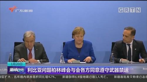 利比亚问题柏林峰会与各方同意遵守武器禁运