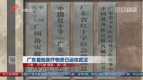 广东首批医疗物资已运往武汉