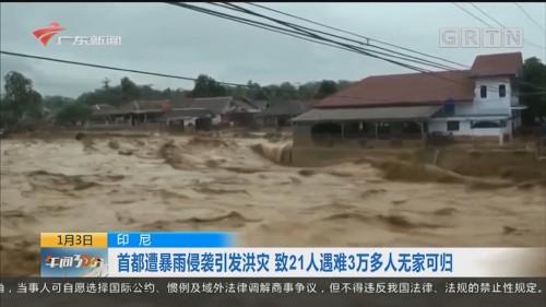印尼:首都遭暴雨侵袭引发洪灾 致21人遇难3万多人无家可归